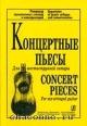 Концертные пьесы для шестиструнной гитары